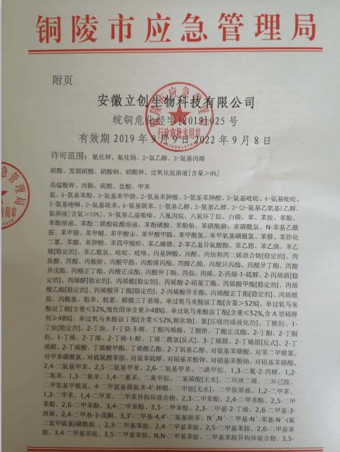 危险化学品经营许可证3