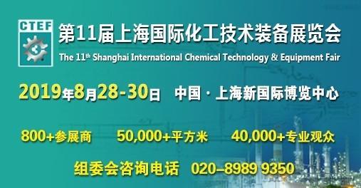第十一屆上海國際化工技術裝備展覽會(CTEF 2019)