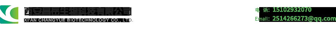 常春藤皂甙,酸枣仁皂甙,月见草提取物,皂树皮提取物,红车轴草提取物-西安昌岳生物科技有限公司