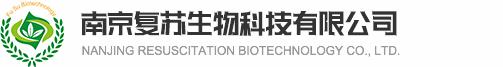 紫菀酮,紫堇灵,紫草氰苷,紫花前胡苷「厂家现货供应」-南京复苏生物科技有限公司