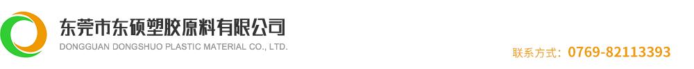 科思创PC塑胶原料-科思创PCABS合金-发泡电线电缆级EVA-PP聚丙烯塑胶原料-东莞市东硕塑胶原料有限公司