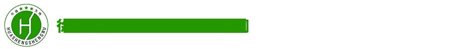 柠嗪酸(1999-11-6)价格,克利西丁(120-71-8)价格,吡啶-3-磺酰氯 厂家-徐州市华盛生物科技有限公司