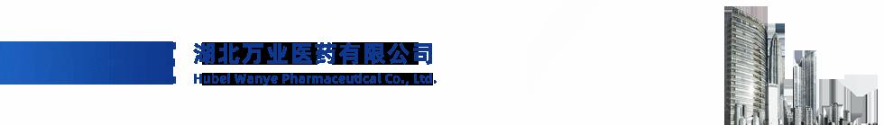 二氟苯腈|2,6- 二氟苯酚|2,4,6-三氟苯酚|3,5-二氟苯酚-湖北万业医药有限公司