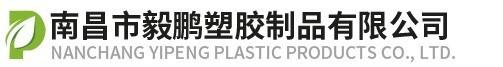 南昌市毅鹏塑胶制品有限公司