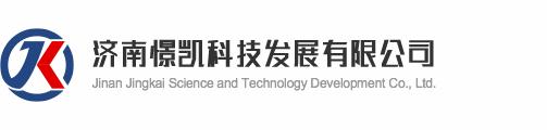 济南憬凯科技发展有限公司