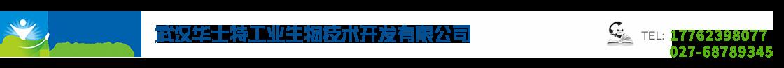 玛咖烯,苄基芥子油苷,间羟基_对羟基_间甲氧基苄基芥子油苷-武汉华士特工业生物技术开发有限公司