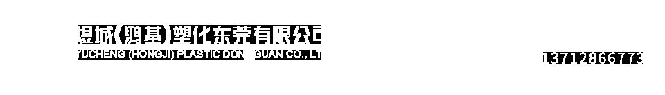 耐老化POE,超高溶脂POE,聚烯烃弹性体POE,日本三井化学POE-东莞市樟木头鸿基塑化商行