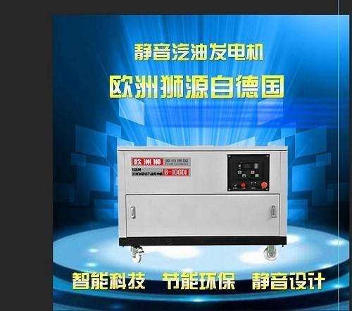 10kw静音汽油发电机24伏