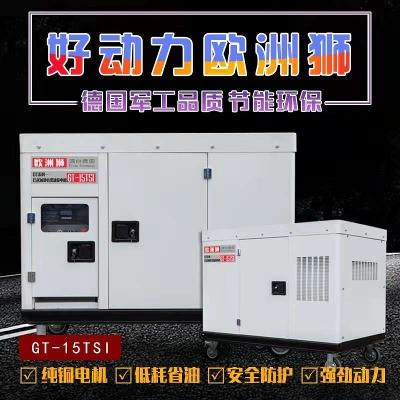 20千瓦静音汽油发电机实验室用