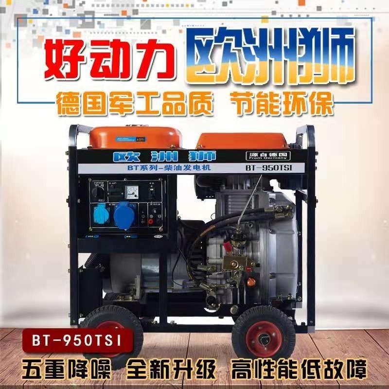 8KW柴油发电机单三相等功率