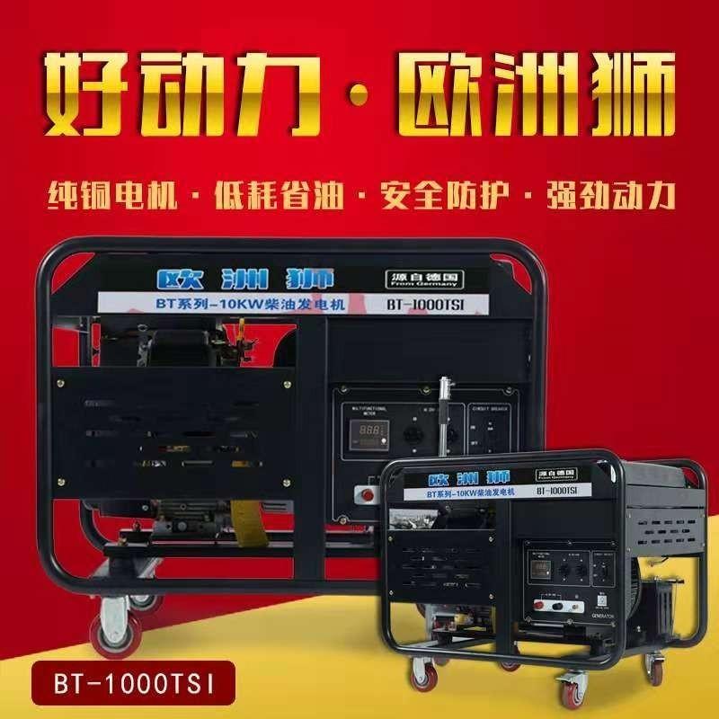 12kw柴油发电机单位应急