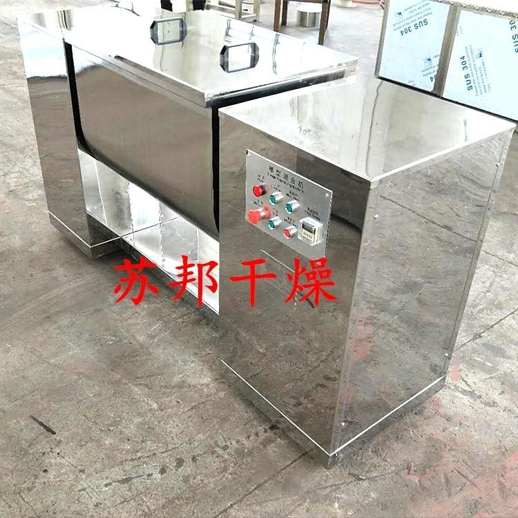 直销不锈钢槽型混合机 红糖姜茶搅拌设备