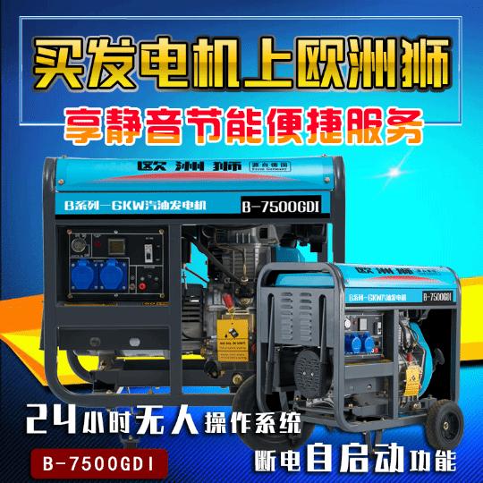 小区用8kw汽油发电机多少钱