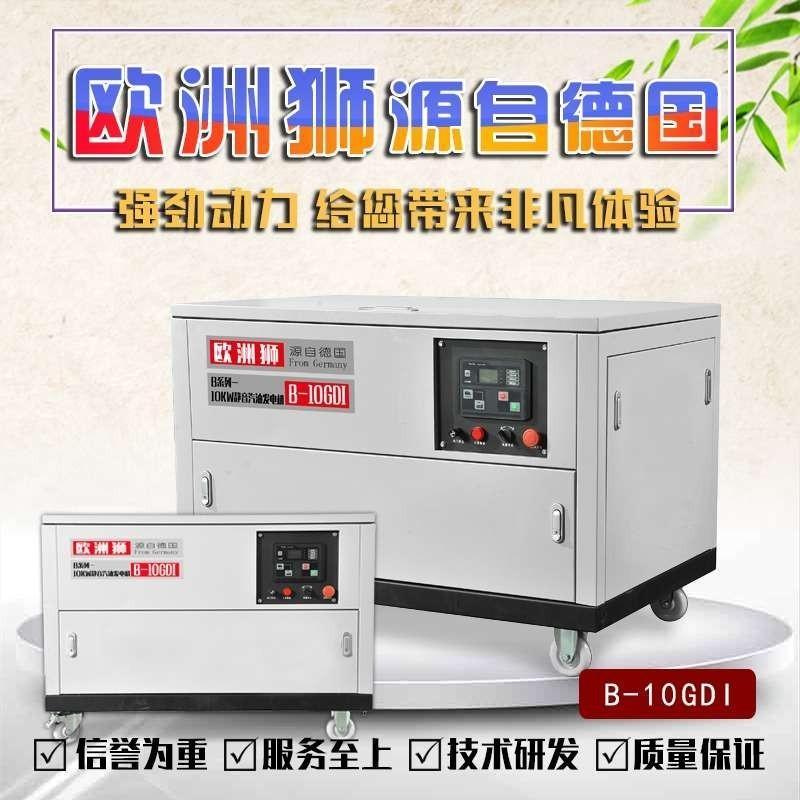 15kw静音汽油发电机多少钱台