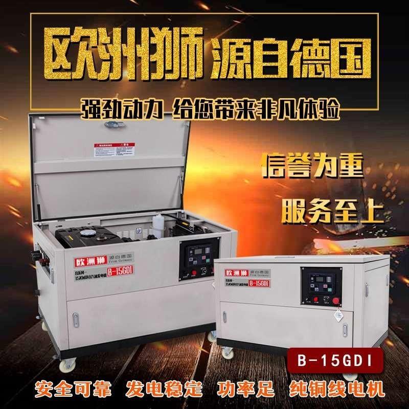 12kw静音汽油发电机车载空调用