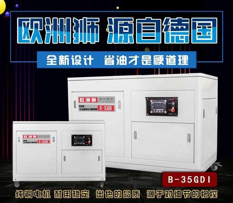 买50千瓦汽油发电机选哪个品牌