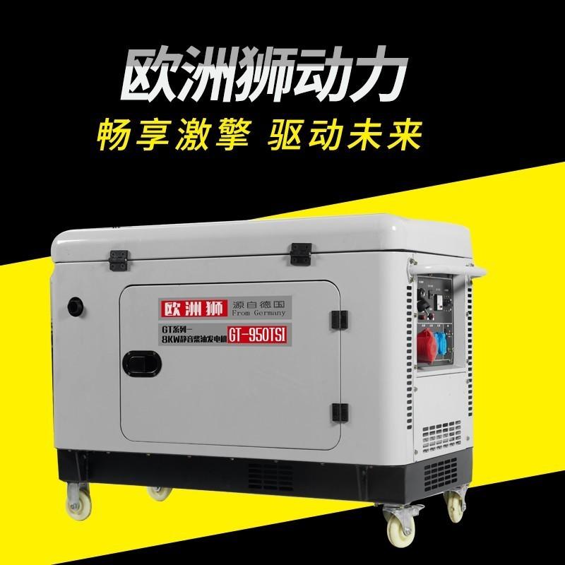 店长推荐7kw柴油发电机的供应商
