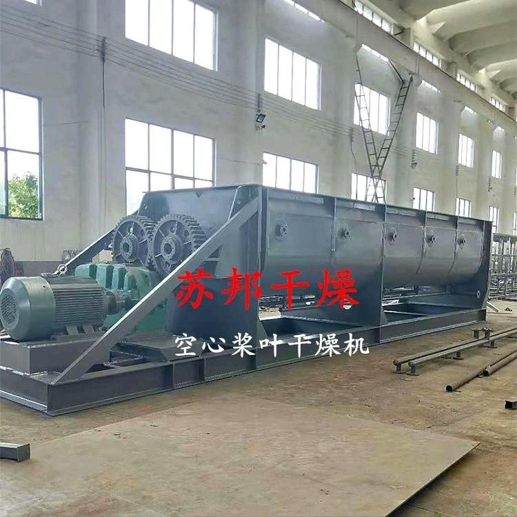 KJG系列空心桨叶干燥设备 锅炉烟灰桨叶搅拌烘干机