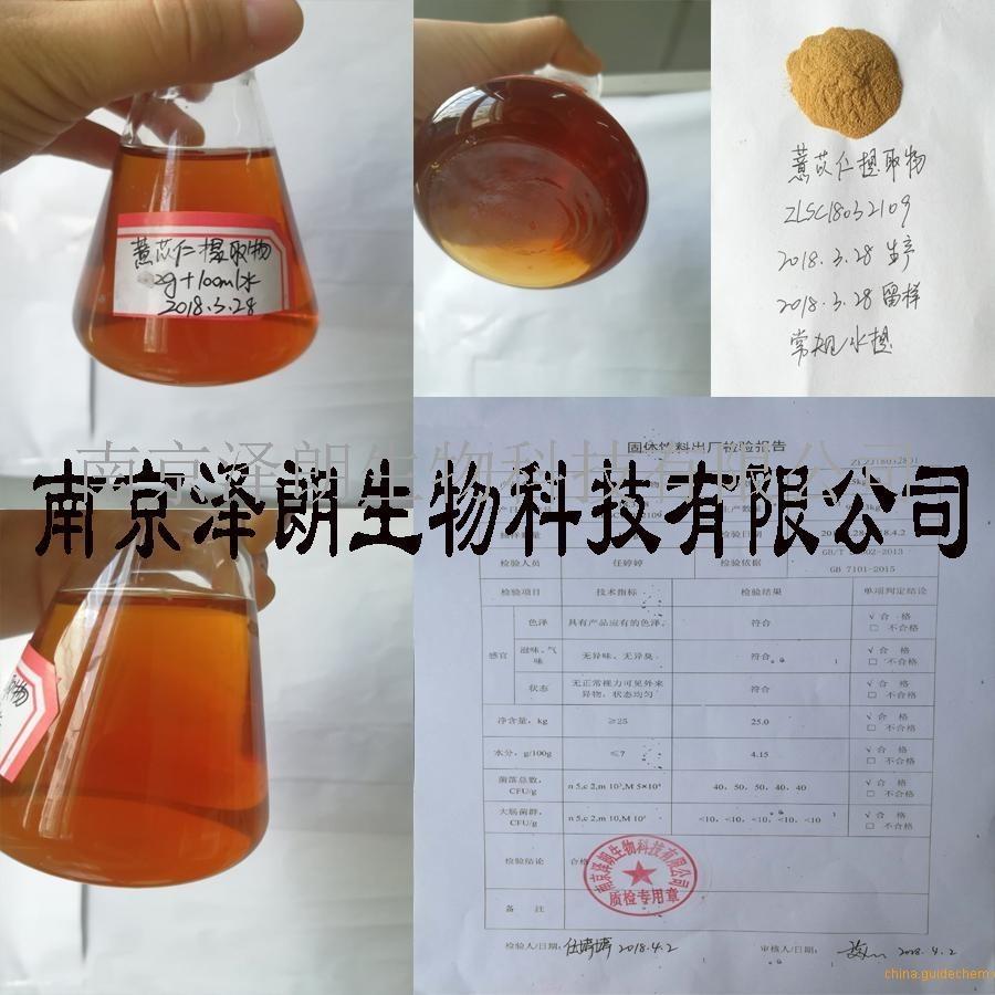 薏苡仁粉 薏苡仁代加工  薏苡仁固体饮料生产