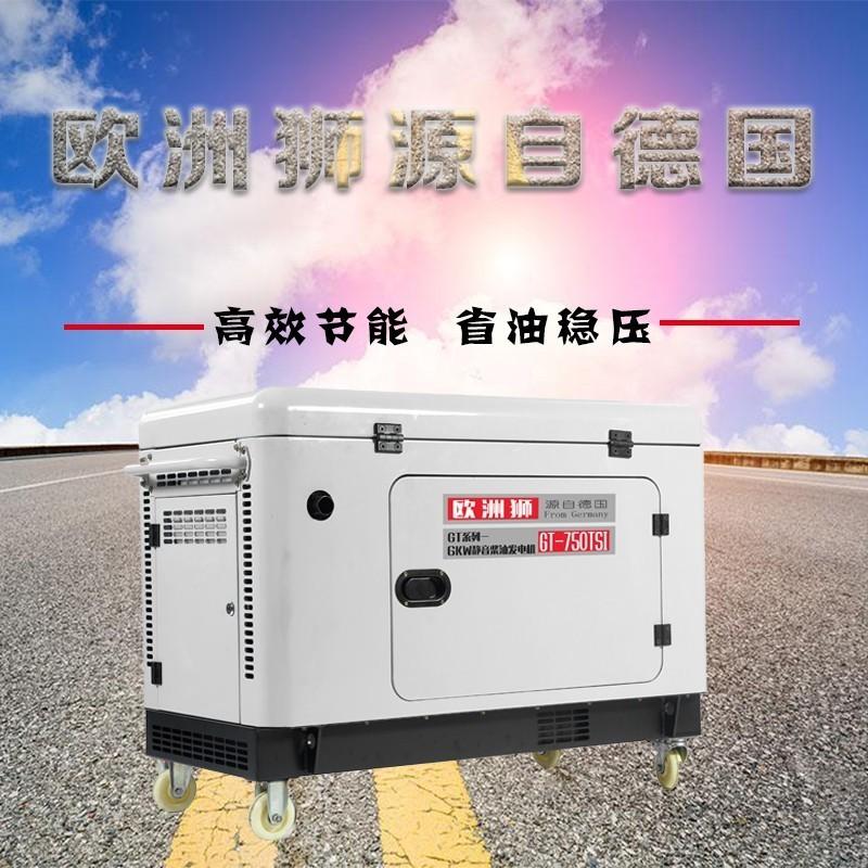 6千瓦静音式柴油发电机