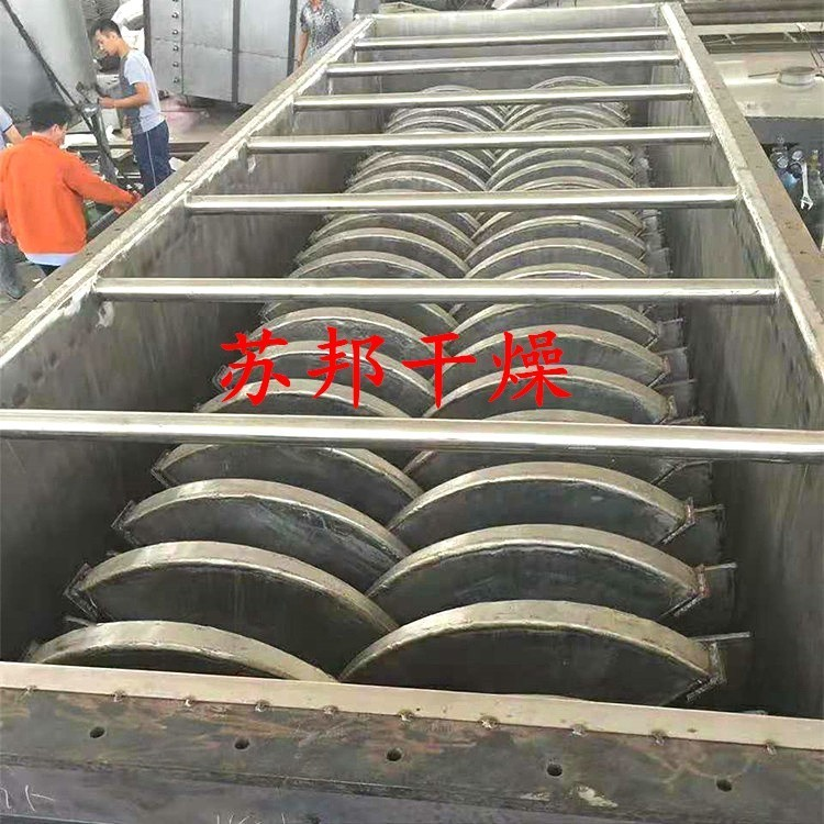 工业生化污泥空心桨叶干燥机 污泥干化设备