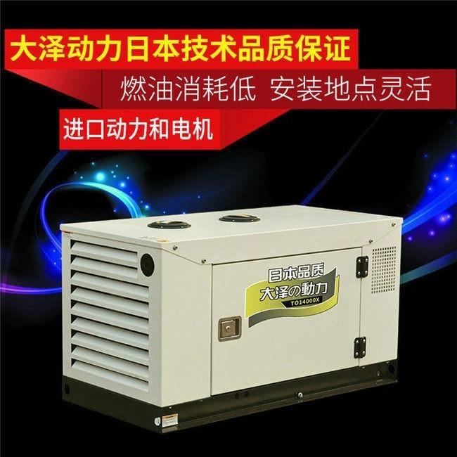 12kw柴油发电机12千瓦