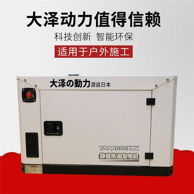 30千瓦水冷柴油发电机