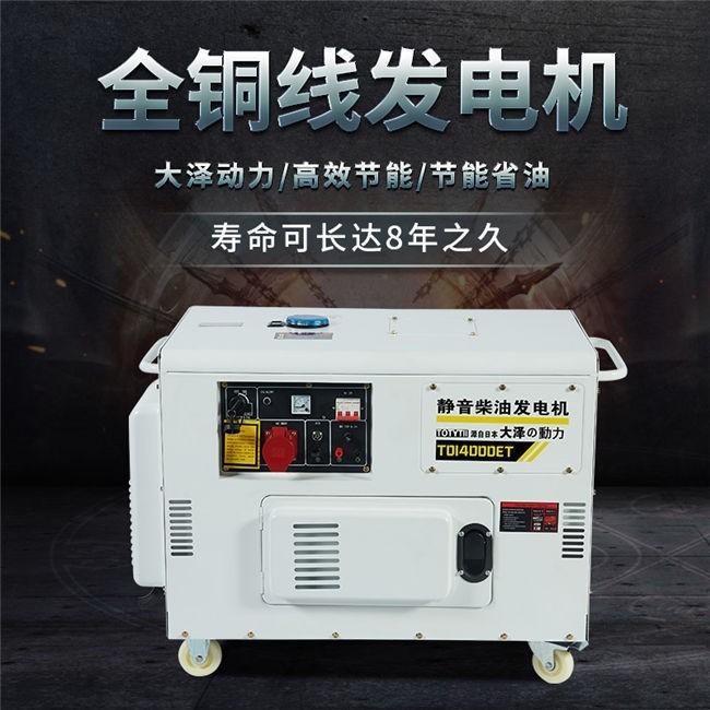 10千瓦便携式自启动柴油发电机