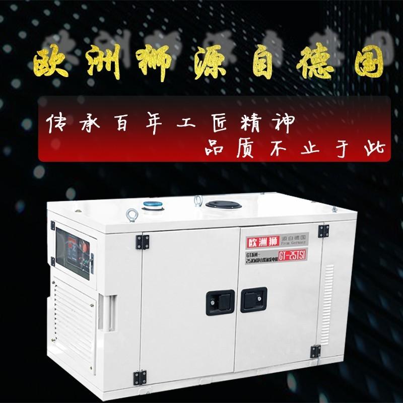 包邮30kw水冷柴油发电机低噪音