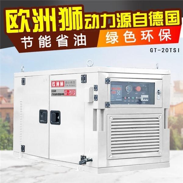 机场12KW水冷静音柴油发电机