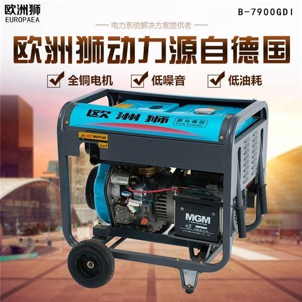 电力设备用7kw汽油发电机多少钱