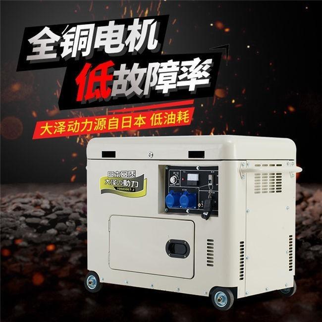 投标用5千瓦柴油发电机