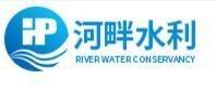 新河县河畔水利机械厂 公司logo