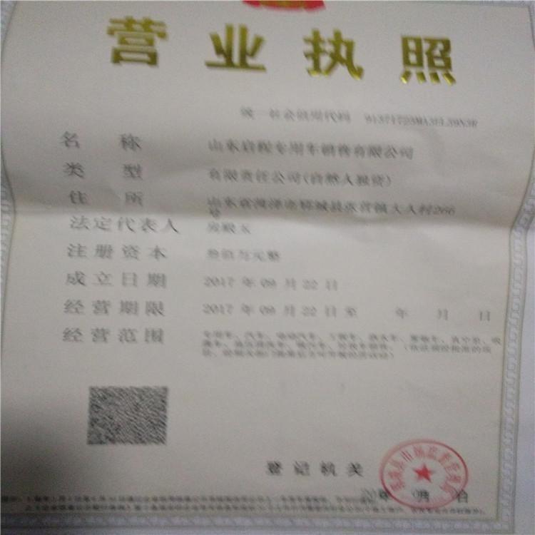 山东启程专用车销售有限公司 公司logo