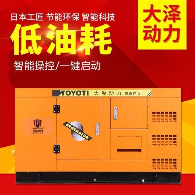 20kw柴油发电机一台价格多少