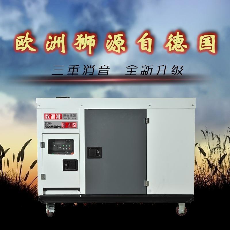 采购全自动25kw静音柴油发电机