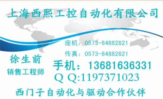 上海西熙工控自动化有限公司 公司logo