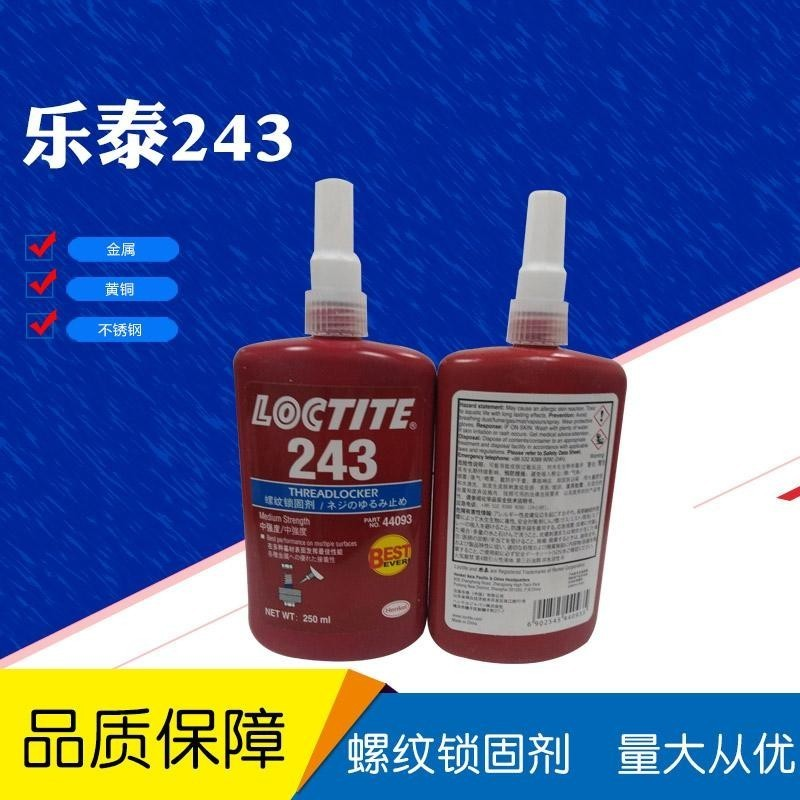乐泰243螺丝胶厌氧胶 螺纹紧固胶 243螺丝胶水密封锁固剂