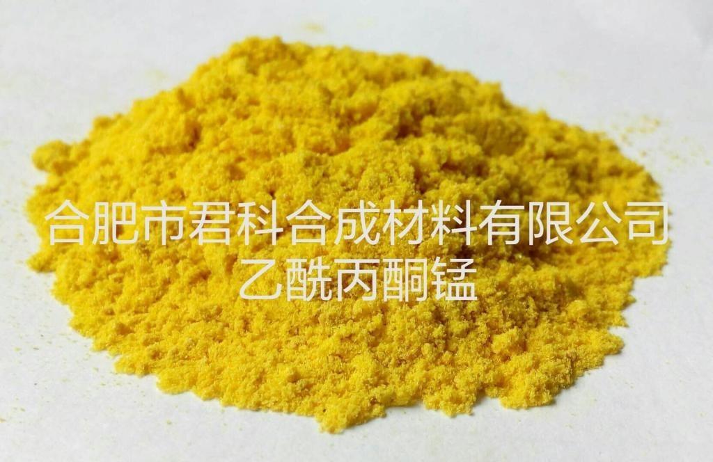 合肥乙酰丙酮锰生产厂家产品图片