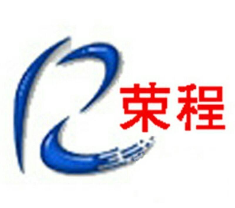 新河县荣程水利机械厂 公司logo