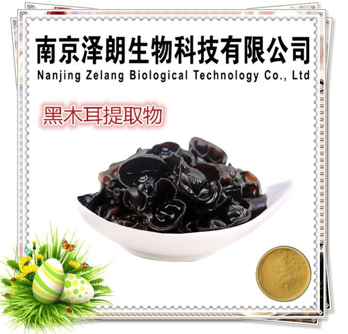 黑木耳粉黑木耳提取物食品原料代提取