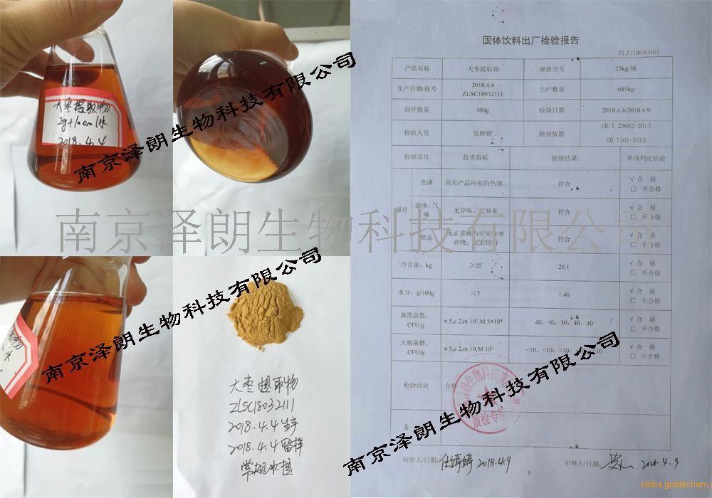 大枣提取物  药食同源 红枣粉