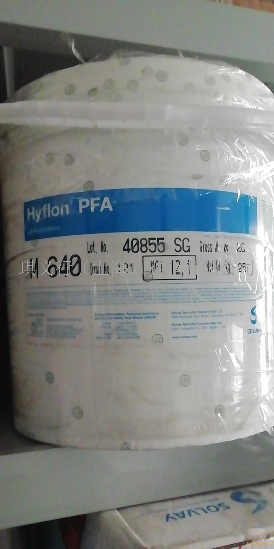 PFA 可熔性聚四氟乙烯 苏威M640