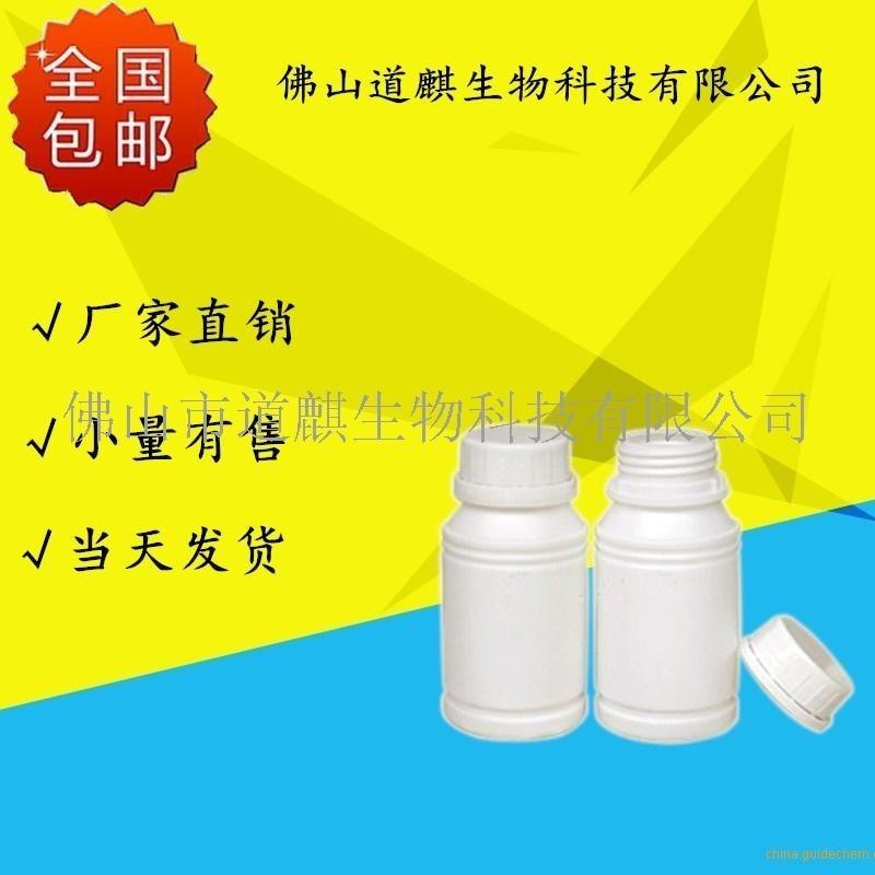 驱蚊胺/避蚊胺(DEET)原料厂家
