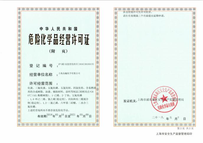 危险化学品经营许可证  附页2