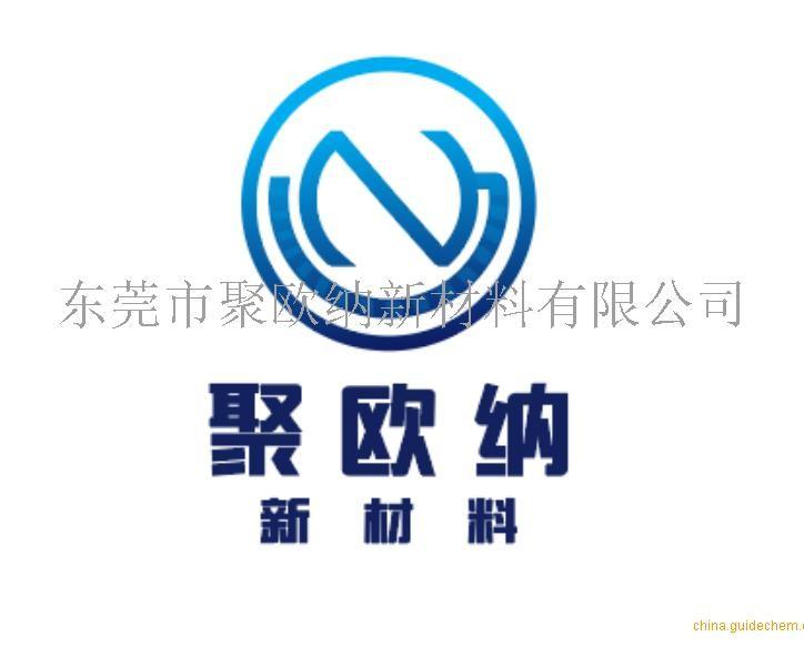 东莞市聚欧纳新材料有限公司 公司logo