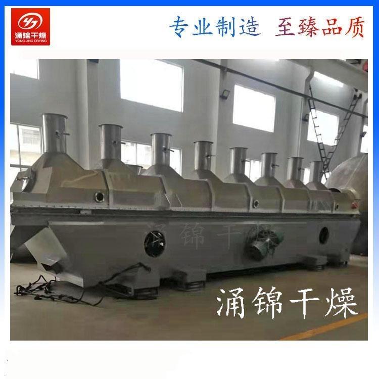 吨级流化床干燥机