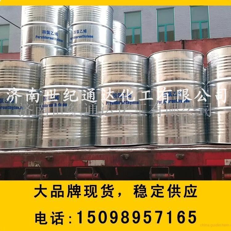 四氯乙烯_四氯乙烯cas:127-18-4品牌:山东鲁西美国和国产-盖德化工网
