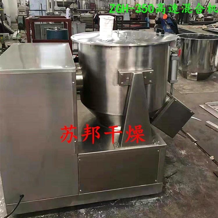 高速混合机 食品化工制药搅拌机 粉末快速混料机