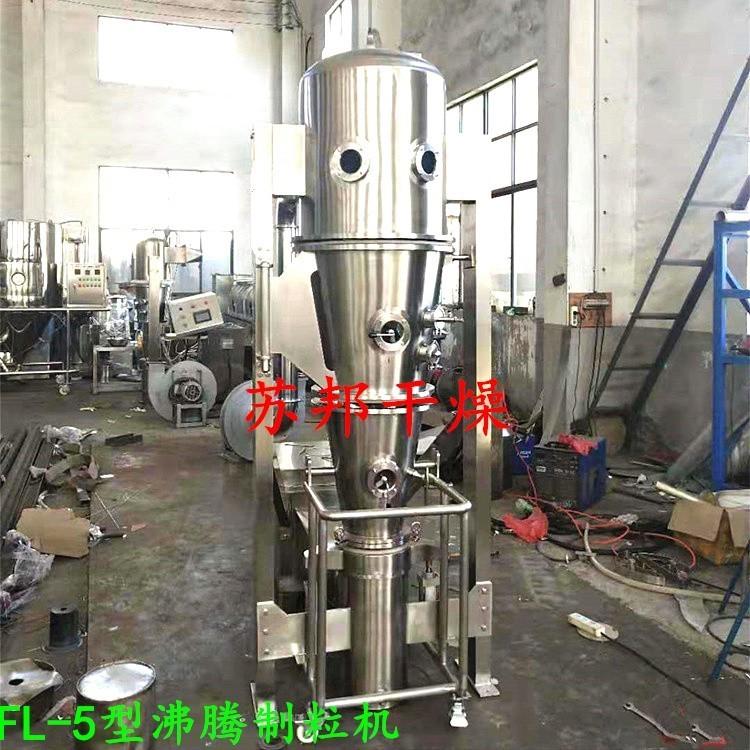 蛤晶调味料沸腾制粒干燥机 实验室小型一步制粒机